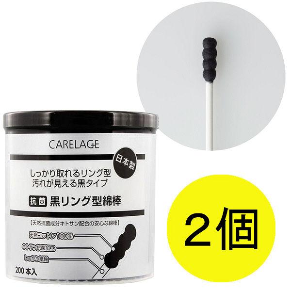 CARELAGE黒リング綿棒200本×2