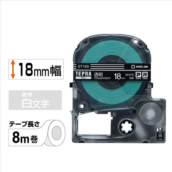 キングジム テプラ PROテープ 18mm 透明ラベル(白文字) 1個 ST18S