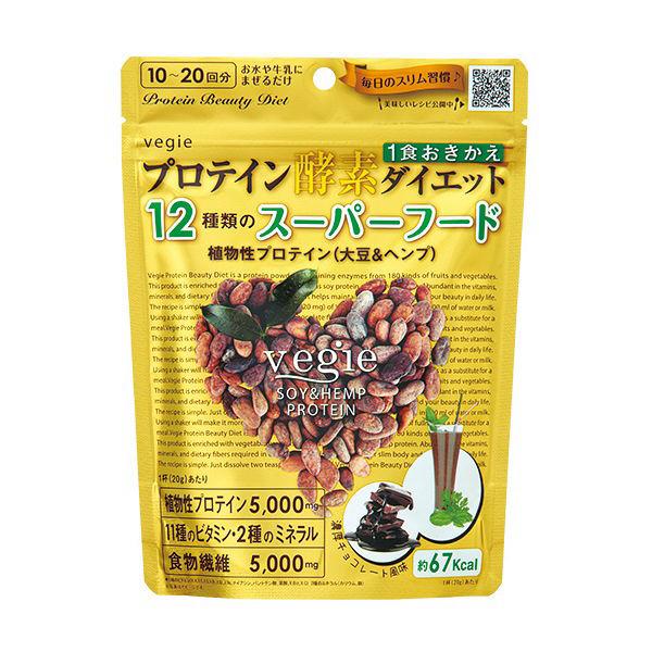 ベジエプロテイン酵素ダイエット濃厚チョコ
