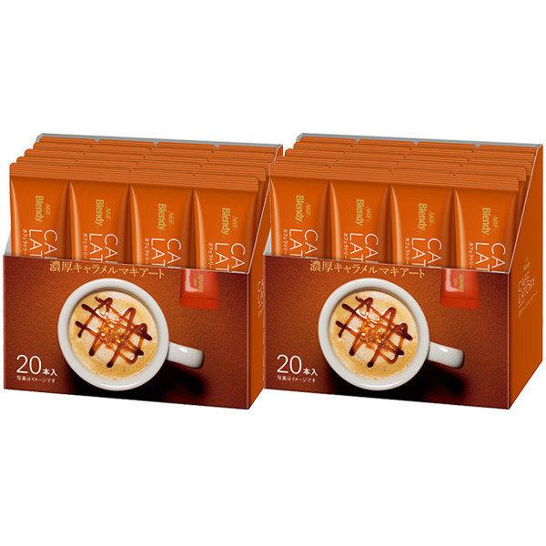 【スティックコーヒー】味の素AGF ブレンディ カフェラトリー 濃厚キャラメルマキアート 1セット(2箱×20本入)