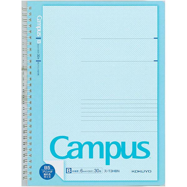 プリント貼付用ノート B罫 キャンパス
