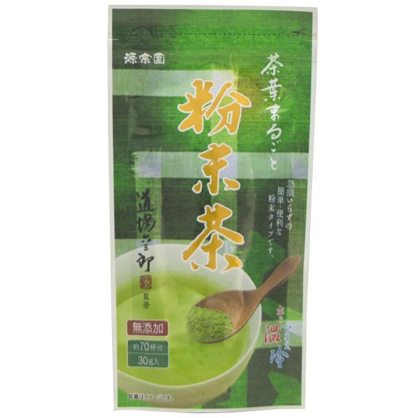 茶葉まるごと粉末茶 1袋(30g)