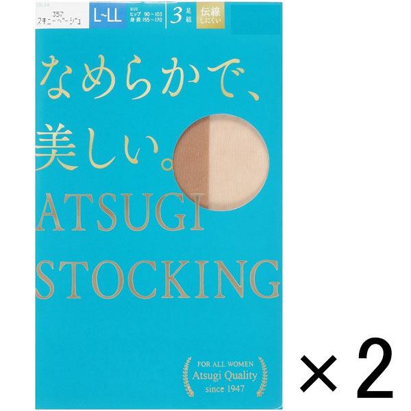 ATSUGI滑らか3足×2L-LLアツギ
