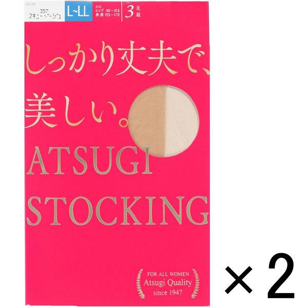 ATSUGI丈夫3足×2 L-LLアツギ