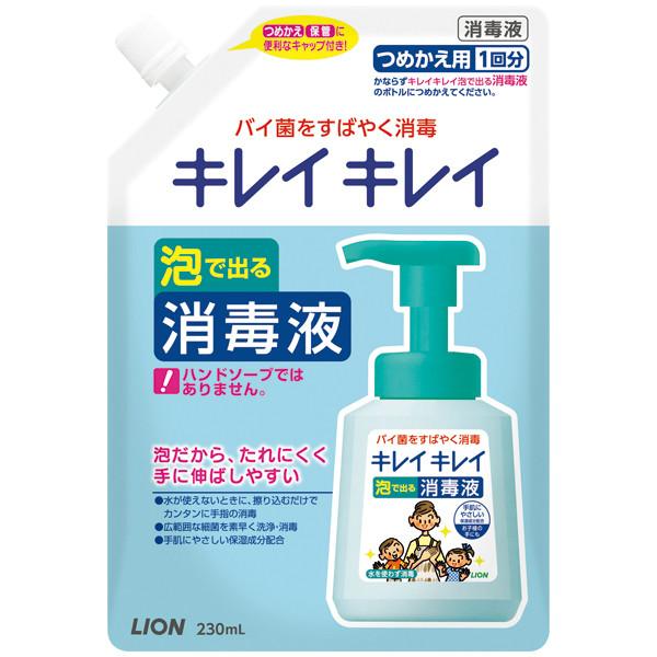 キレイキレイ 薬用泡で出る消毒液 詰替用