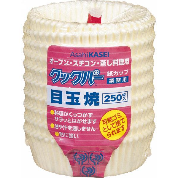クックパー紙カップ 目玉焼