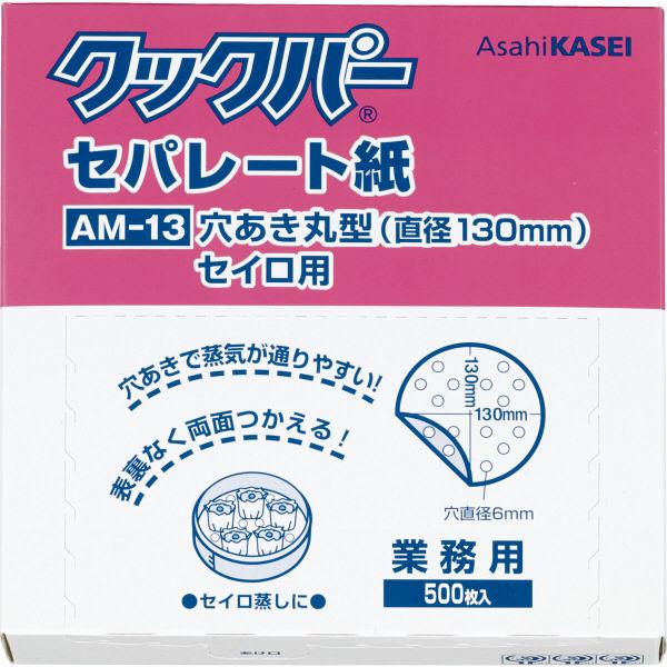 業務用クックパーセパレート紙 AM-13