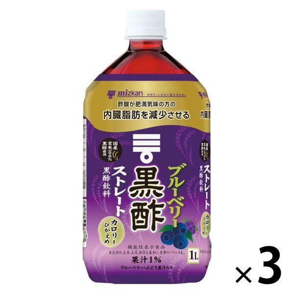 ブルーベリー黒酢ストレート 1000ml