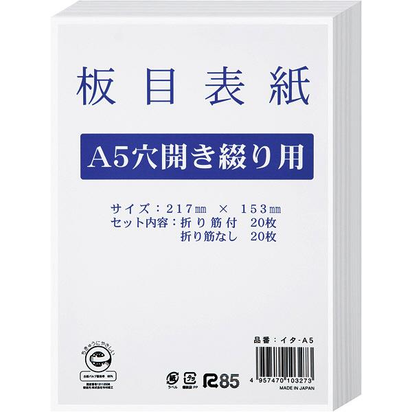 今村紙工 板目表紙 A5穴開きタイプ 217×153mm イタ-A5 1包(20組40枚入)