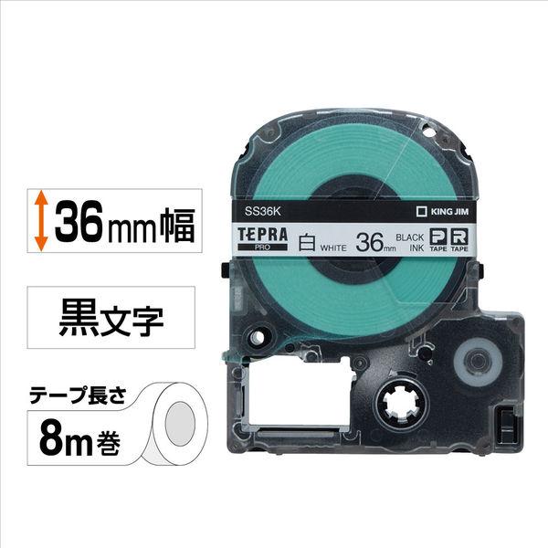 キングジム テプラ PROテープ 36mm 白ラベル(黒文字) 1個 SS36K