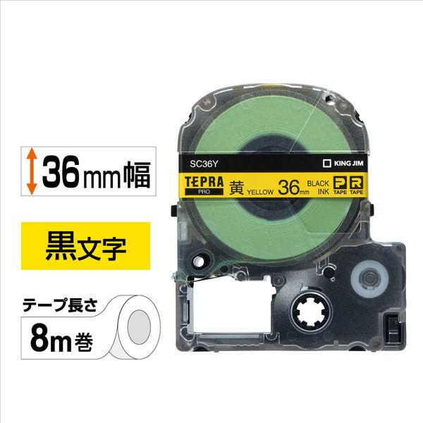 キングジム テプラ PROテープ 36mm カラーラベル パステル 黄ラベル(黒文字) 1個 SC36Y