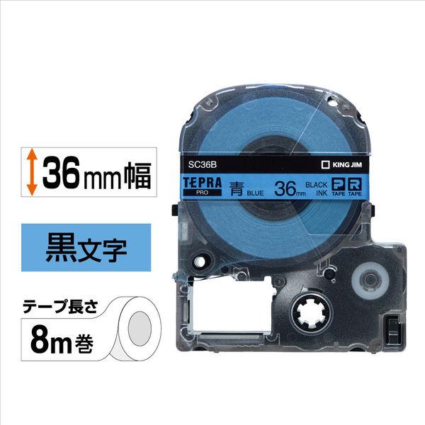 キングジム テプラ PROテープ 36mm カラーラベル パステル 青ラベル(黒文字) 1個 SC36B