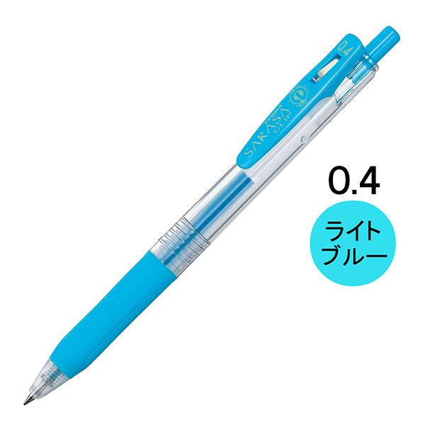 サラサ0.4 ライトブルー10本(直送)