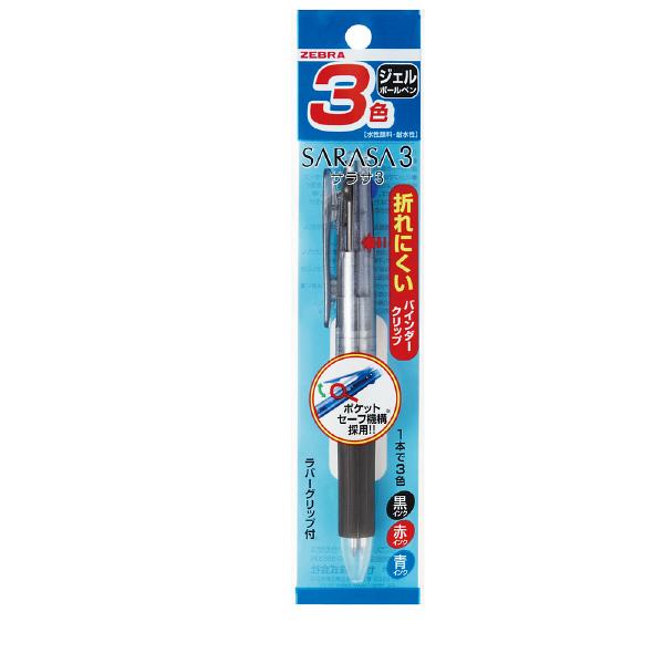 サラサ3色ボールペン 黒 3本(直送品)