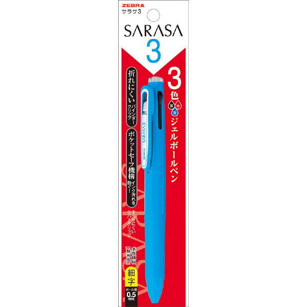 サラサ3色ボールペン 青 3本(直送品)