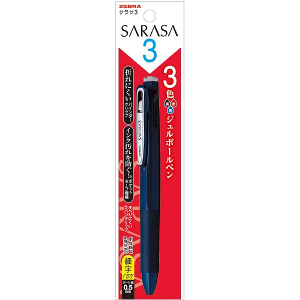 サラサ3色ボールペン 紺 3本(直送品)