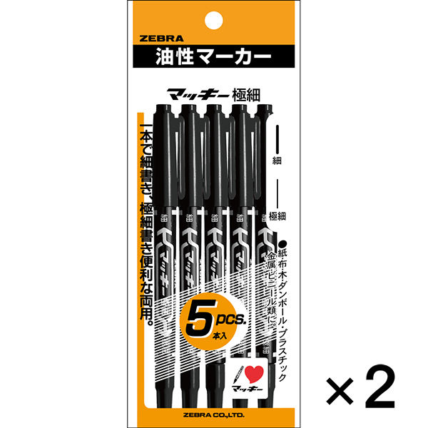 マッキー 細字/極細 黒 油性ペン P-MO-120-MC-BK5 5本入×2 ゼブラ (直送品)