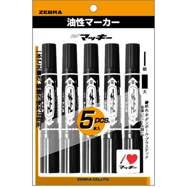 ハイマッキー 太字/細字 黒 油性ペン P-MO-150-MC-BK5 10本 ゼブラ (直送品)