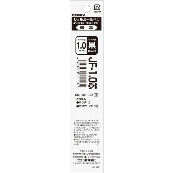 サラサ替芯 1.0 黒 13本(直送品)