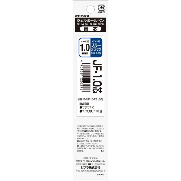 サラサ替芯10ブルーブラック13本(直送