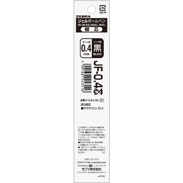 サラサ替芯 0.4 黒 13本(直送品)