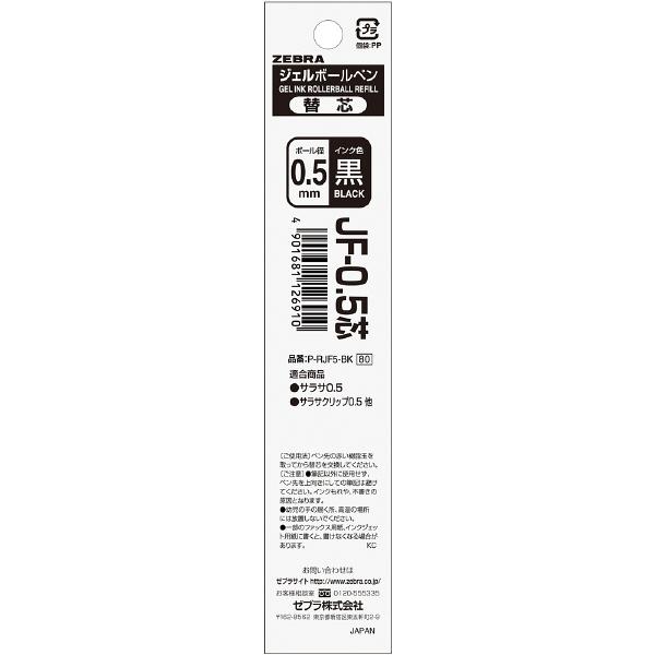 サラサ替芯 0.5 黒 13本(直送品)