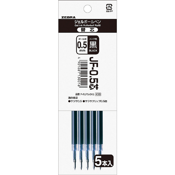 サラサ替芯 0.5 黒 15本(直送品)