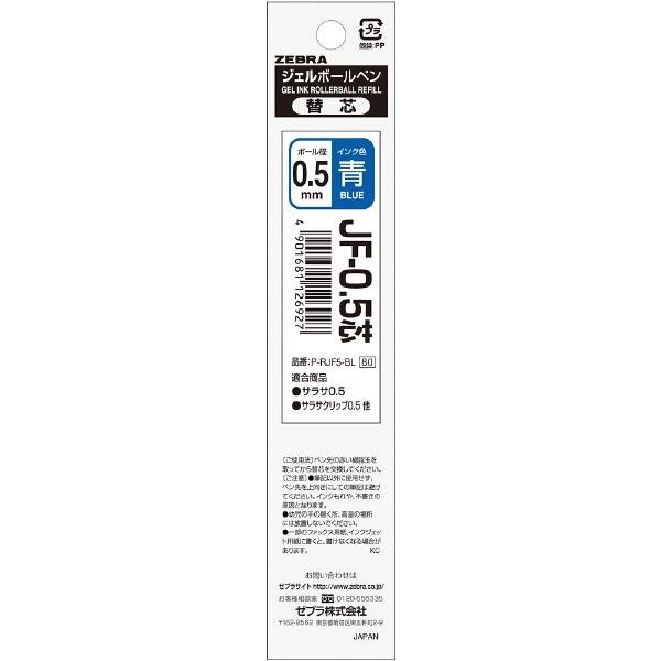 サラサ替芯 0.5 青 13本(直送品)