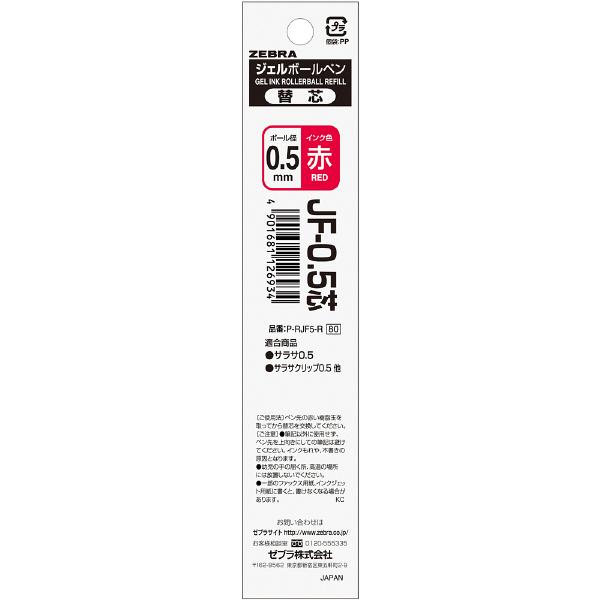 サラサ替芯 0.5 赤 13本(直送品)