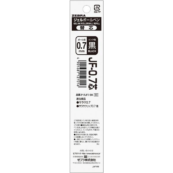 サラサ替芯 0.7 黒 13本(直送品)
