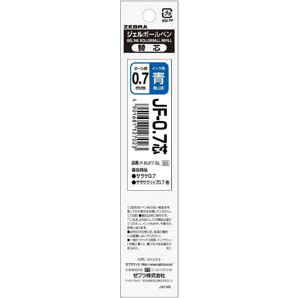 サラサ替芯 0.7 青 13本(直送品)