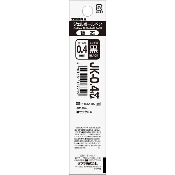 サラサ替芯 多色多機能用 0.4mm 黒 P-RJK4-BK 13本 ゼブラ (直送品)