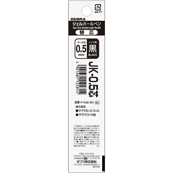 ゼブラ SARASA(サラサ) 多色多機能用 替芯 0.5mm 黒 P-RJK-BK 17本 (直送品)