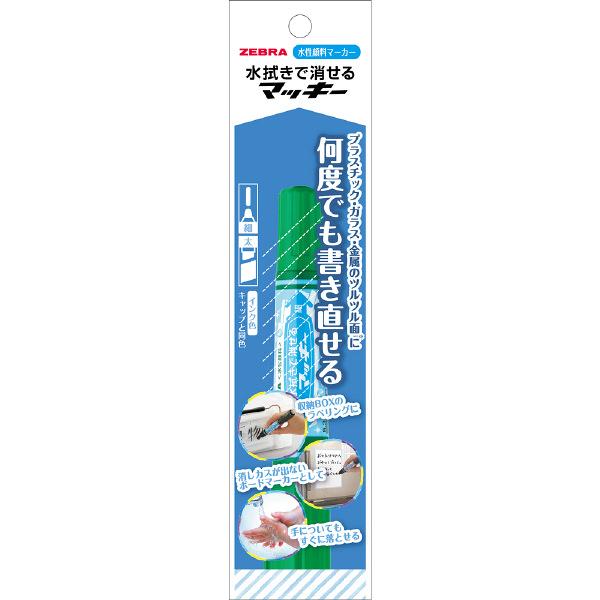 水拭きで消せるマッキー 太字/細字 緑 水性ペン P-WYT17-G 6本 ゼブラ (直送品)