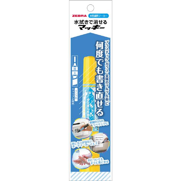 水拭きで消せるマッキー 太字/細字 黄 水性ペン P-WYT17-Y 6本 ゼブラ (直送品)