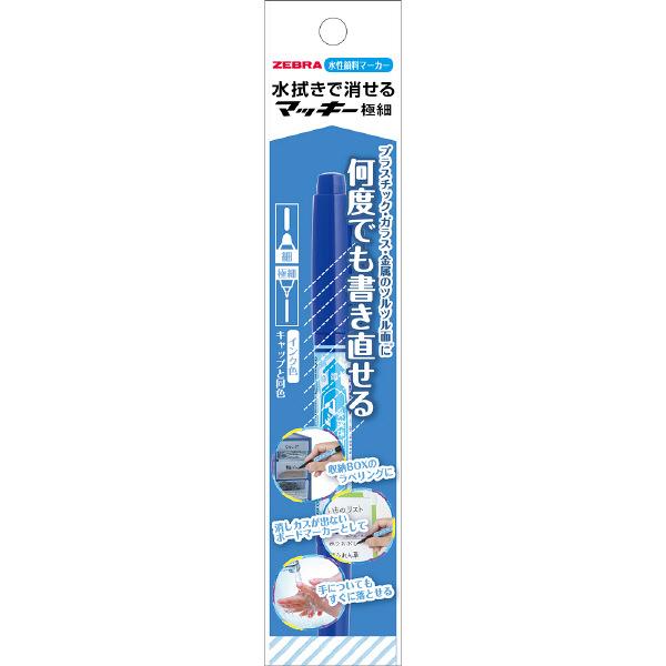 水拭きで消せるマッキー 細字/極細 青 水性ペン P-WYTS17-BL 7本 ゼブラ (直送品)