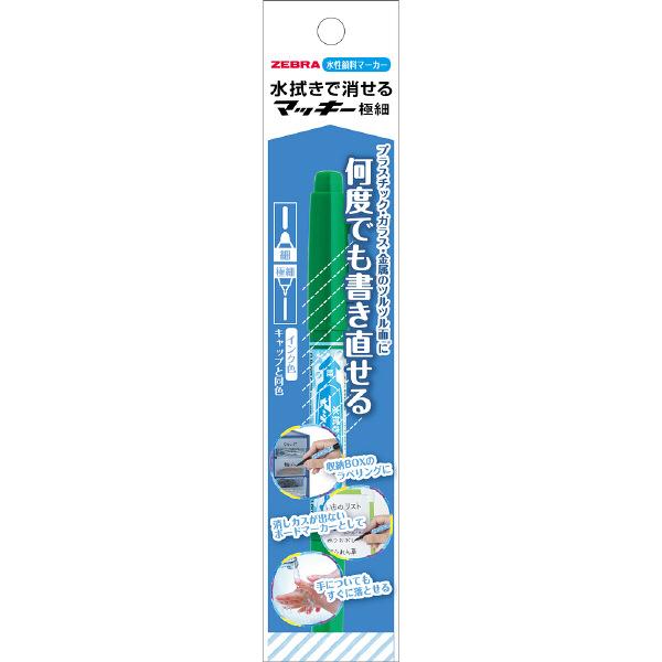 水拭きで消せるマッキー 細字/極細 緑 水性ペン P-WYTS17-G 7本 ゼブラ (直送品)