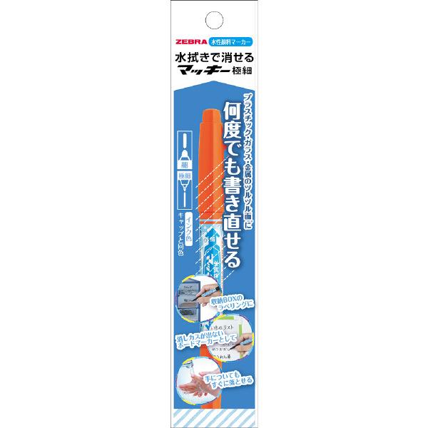 水拭きで消せるマッキー 細字/極細 オレンジ 水性ペン P-WYTS17-OR 7本 ゼブラ (直送品)