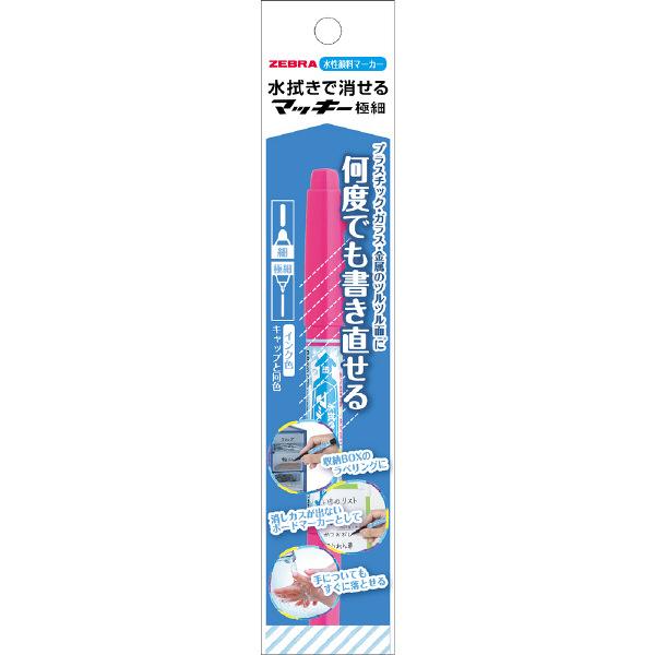 水拭きで消せるマッキー 細字/極細 ピンク 水性ペン P-WYTS17-P 7本 ゼブラ (直送品)
