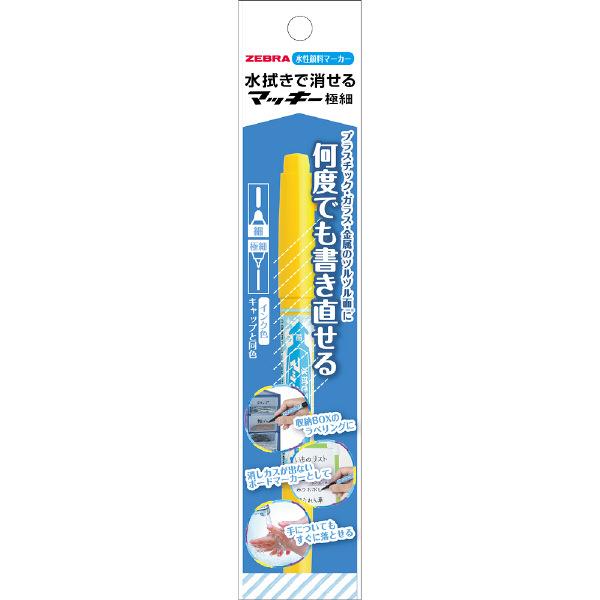 水拭きで消せるマッキー 細字/極細 黄 水性ペン P-WYTS17-Y 7本 ゼブラ (直送品)
