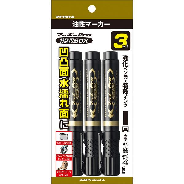 マッキープロ 特殊用途DX 太字 黒 油性ペン P-YYS10-BK3 6本 ゼブラ (直送品)