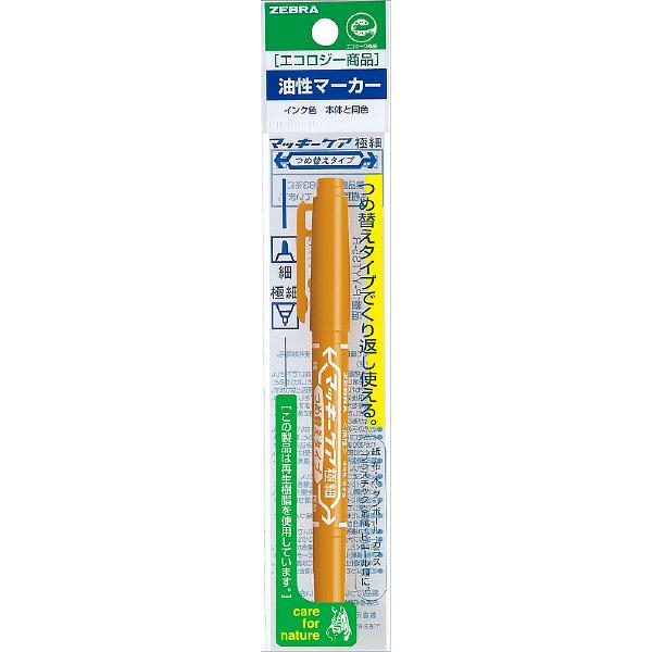 マッキーケア 詰め替えタイプ本体 細字/極細 ライトブラウン 油性ペン P-YYTS5-LE 9本 ゼブラ (直送品)