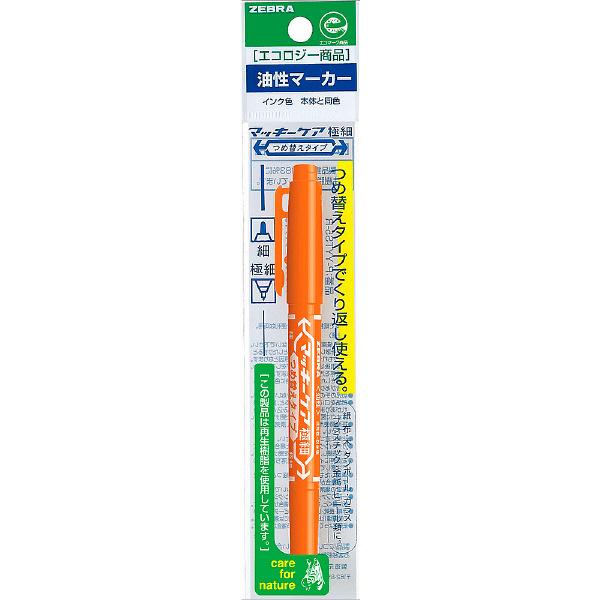 マッキーケア 詰め替えタイプ本体 細字/極細 オレンジ 油性ペン P-YYTS5-OR 9本 ゼブラ (直送品)