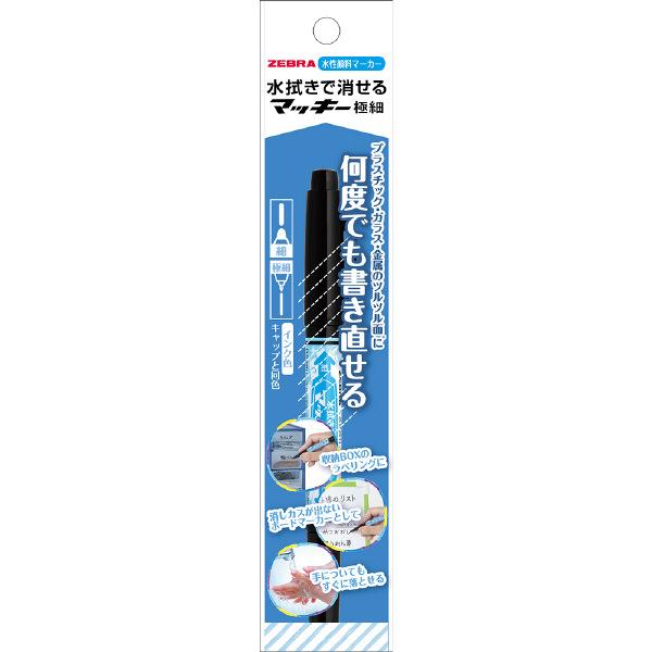 水拭きで消せるマッキー 細字/極細 黒 水性ペン P-WYTS17-BK 7本 ゼブラ (直送品)