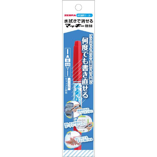 水拭きで消せるマッキー 細字/極細 赤 水性ペン P-WYTS17-R 7本 ゼブラ (直送品)