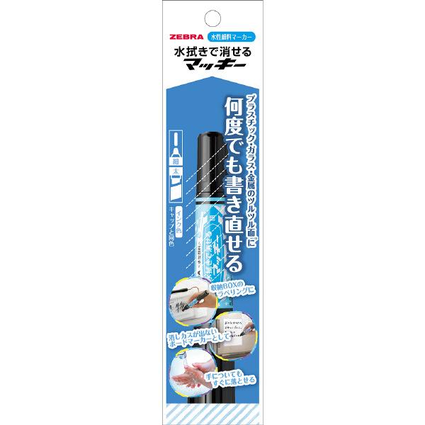 水拭きで消せるマッキー 太字/細字 黒 水性ペン P-WYT17-BK 6本 ゼブラ (直送品)
