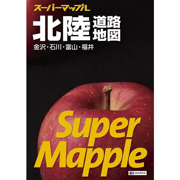 スーパーマップル 北陸 昭文社
