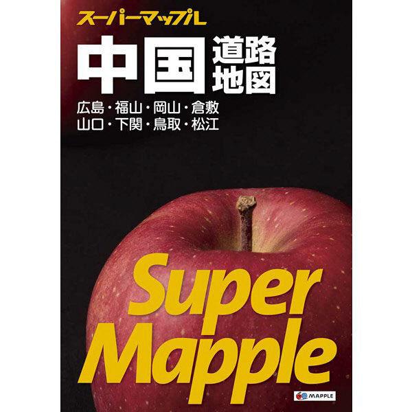 スーパーマップル 中国 昭文社