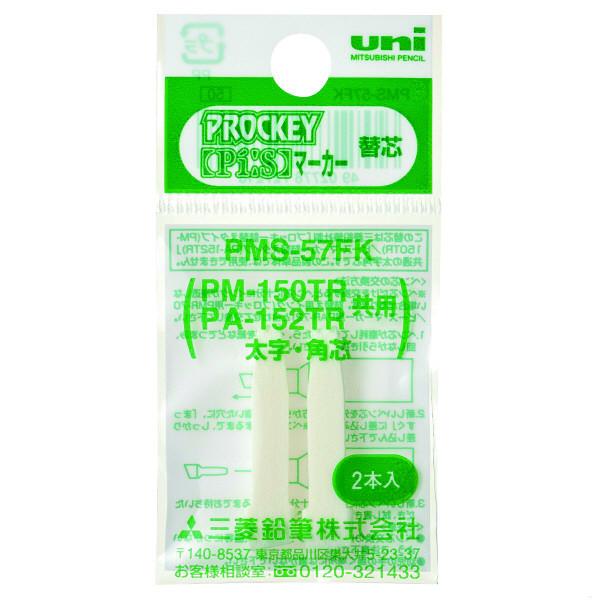 プロッキー 太字用替芯 PM-150TR用/PA-152TR用 PMS-57FK 2本入×20パック 三菱鉛筆 uni (直送品)