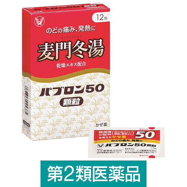 パブロン50顆粒 12包